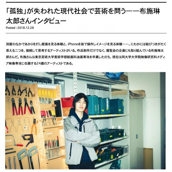 WEBマガジン「創造都市横浜」インタビュー:「孤独」が失われた現代社会で芸術を問う――布施琳太郎さんインタビュー