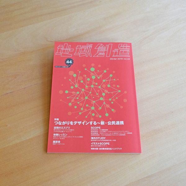 雑誌『地域創造 vol.44』:SCOPE   愛知県豊田市 とよた市民アートプロジェクト「ハイブリットブンカサイ」