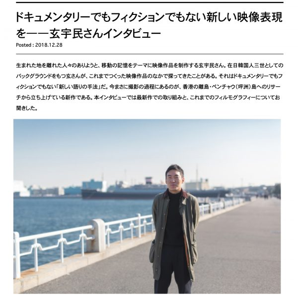 WEBマガジン「創造都市横浜」インタビュー: ドキュメンタリーでもフィクションでもない新しい映像表現を――玄宇民さんインタビュー