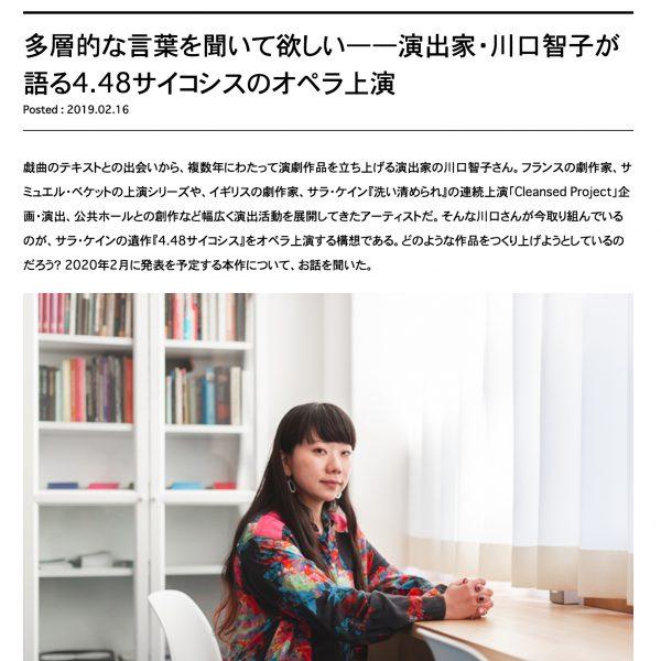 WEBマガジン「創造都市横浜」インタビュー:多層的な言葉を聞いて欲しい――演出家・川口智子が語る4.48サイコシスのオペラ上演