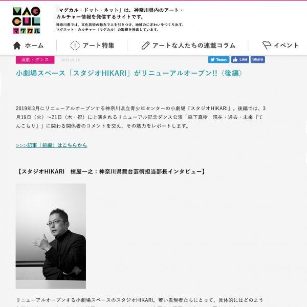 マグカル・ドット・ネット:小劇場スペース「スタジオHIKARI」がリニューアルオープン!!(後編)
