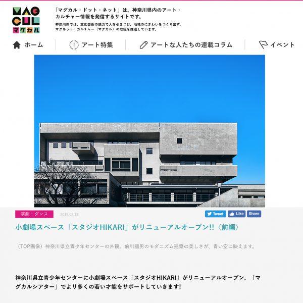 マグカル・ドット・ネット:小劇場スペース「スタジオHIKARI」がリニューアルオープン!!(前編)