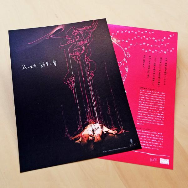 奥野美和|N///K 新作ダンス公演『風と毛穴 器官と音』