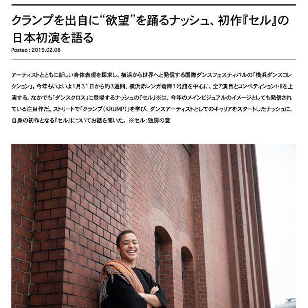 """WEBマガジン「創造都市横浜」インタビュー:クランプを出自に""""欲望""""を踊るナッシュ、初作『セル』の日本初演を語る"""