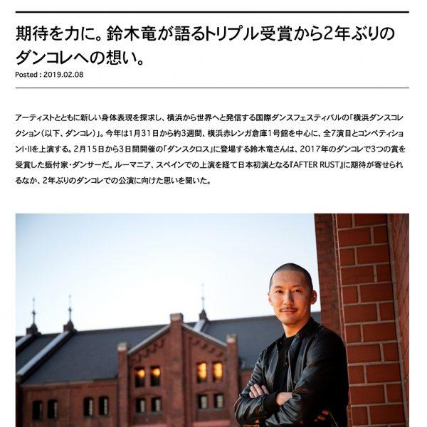 WEBマガジン「創造都市横浜」インタビュー:期待を力に。鈴木竜が語るトリプル受賞から2年ぶりのダンコレへの想い。