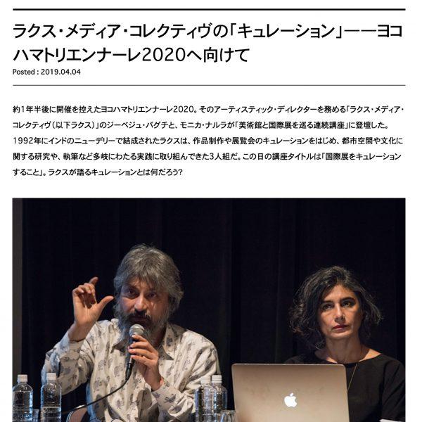 WEBマガジン「創造都市横浜」インタビュー:ラクス・メディア・コレクティヴの「キュレーション」――ヨコハマトリエンナーレ2020へ向けて