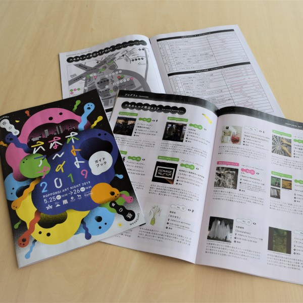 ガイドブック編集:六本木アートナイト2019