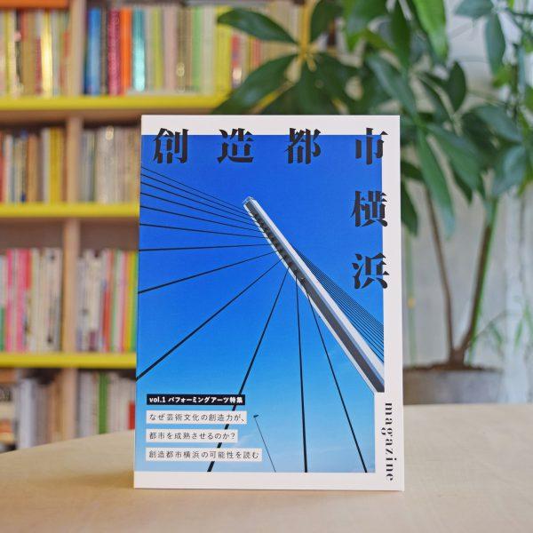 創造都市横浜マガジン vol.1 パフォーミングアーツ特集
