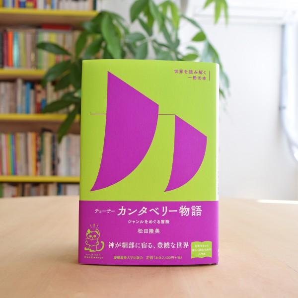 松田隆美『チョーサー 「カンタベリー物語」 ジャンルをめぐる冒険』