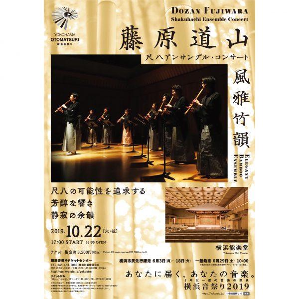 藤原道山 尺八アンサンブル・コンサート 「風雅竹韻」