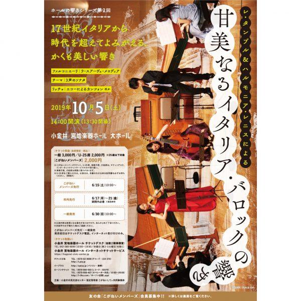 ホールの響きシリーズ第2回 「甘美なるイタリア・バロックの響き」