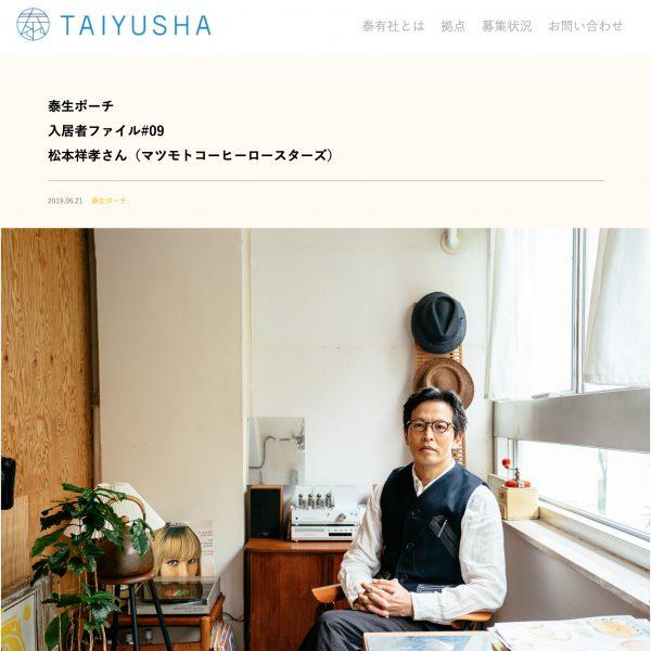 株式会社泰有社WEBサイト:泰生ポーチ 入居者ファイル#09 松本祥孝さん(マツモトコーヒーロースターズ)
