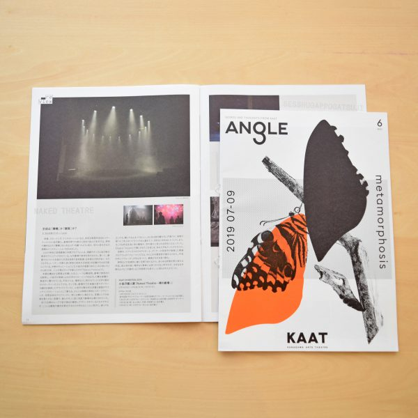 KAAT神奈川芸術劇場『ANGLE vol.5』REVIEW:KAAT EXHIBITION 2019 小金沢健人展『Naked Theatre -裸の劇場-』 「主役は「機構」か「観客」か?」