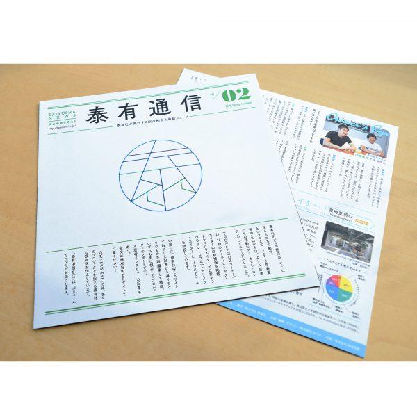 株式会社泰有社:泰有通信 vol.2