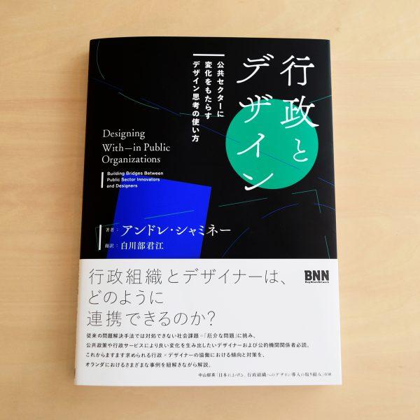 アンドレ・シャミネー (著) 白川部君江(翻訳)『行政とデザイン 公共セクターに変化をもたらすデザイン思考の使い方』