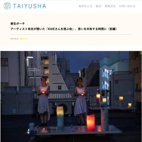 株式会社泰有社WEBサイト:アーティスト有志が開いた「KAIEさんを偲ぶ会」、思いを共有する時間に(前編)