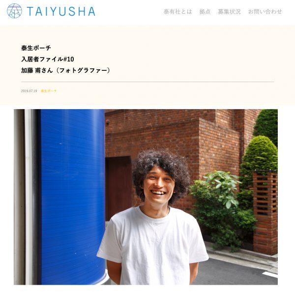 株式会社泰有社WEBサイト:泰生ポーチ 入居者ファイル#10 加藤 甫さん(フォトグラファー)