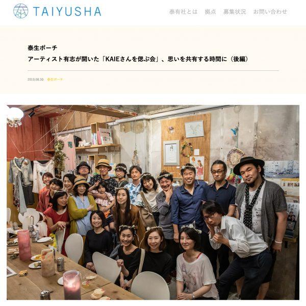 株式会社泰有社WEBサイト:アーティスト有志が開いた「KAIEさんを偲ぶ会」、思いを共有する時間に(後編)