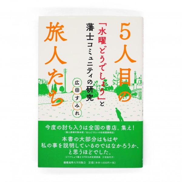 広田すみれ『5人目の旅人たち 「水曜どうでしょう」と藩士コミュニティの研究』