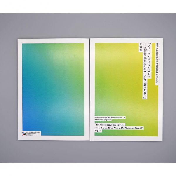 横浜美術館開館30周年記念国際シンポジウム 「アートでつなぐ人とみらい-美術館は何のため? そして誰のため?」