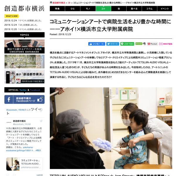 WEBマガジン「創造都市横浜」インタビュー:コミュニケーションアートで病院生活をより豊かな時間に――アホイ!×横浜市立大学附属病院