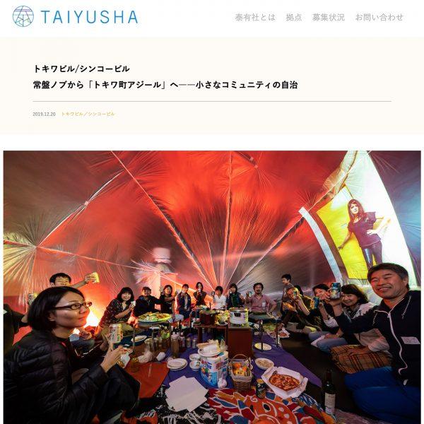 株式会社泰有社WEBサイト:トキワビル/シンコービル 常盤ノブから「トキワ町アジール」へ――小さなコミュニティの自治
