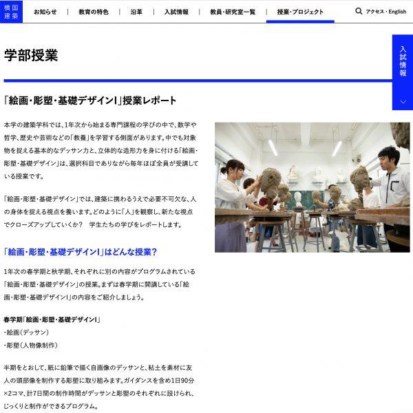 横浜国立大学:「絵画・彫塑・基礎デザインⅠ」授業レポート