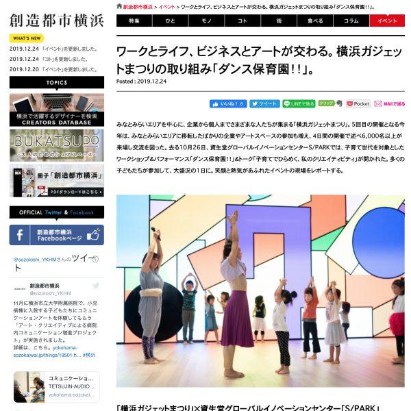 WEBマガジン「創造都市横浜」インタビュー:ワークとライフ、ビジネスとアートが交わる。横浜ガジェットまつりの取り組み「ダンス保育園!!」。