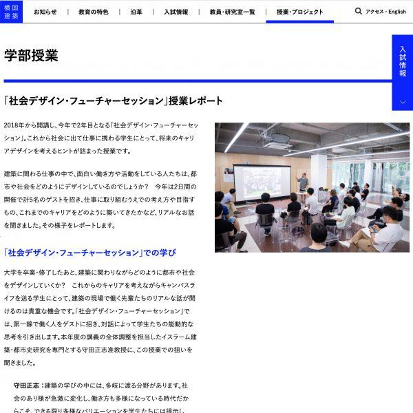 横浜国立大学:「社会デザイン・フューチャーセッション」授業レポート