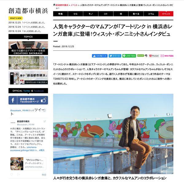 WEBマガジン「創造都市横浜」インタビュー:人気キャラクターのマムアンが「アートリンク in 横浜赤レンガ倉庫」に登場!ウィスット・ポンニミットさんインタビュー