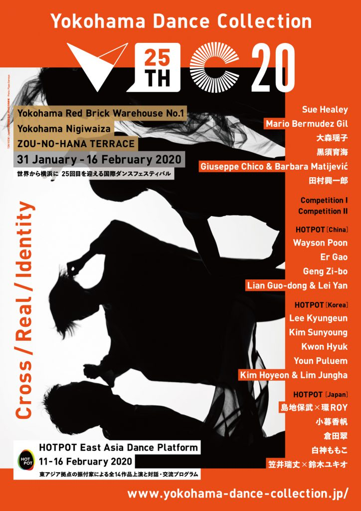 横浜ダンスコレクション