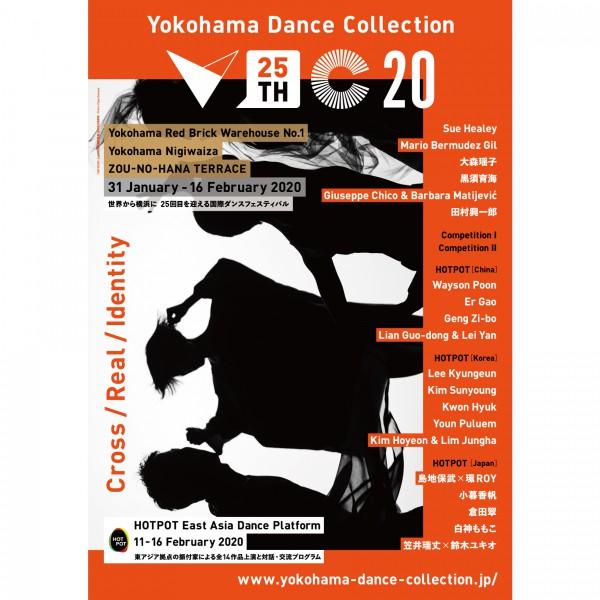 横浜ダンスコレクション2020