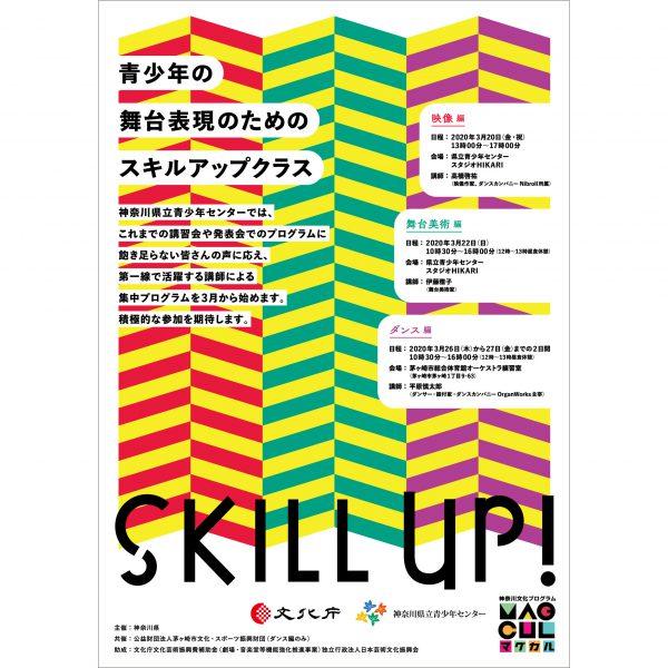 神奈川県立青少年センター「青少年の舞台表現のためのスキルアップクラス」