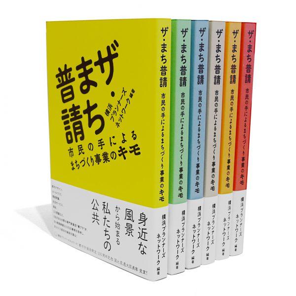 特定非営利活動法人 横浜プランナーズネットワーク編著 『ザ・まち普請 市民の手によるまちづくり事業のキモ』