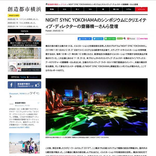 WEBマガジン「創造都市横浜」インタビュー:NIGHT SYNC YOKOHAMAのシンポジウムにクリエイティブ・ディレクターの齋藤精一さんら登壇
