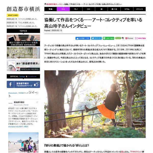 WEBマガジン「創造都市横浜」インタビュー:協働して作品をつくる――アート・コレクティブを率いる高山玲子さんインタビュー