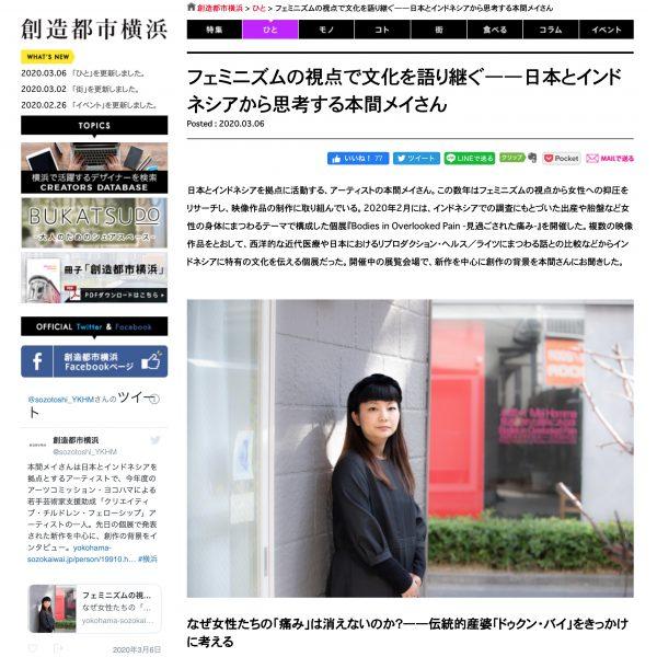 WEBマガジン「創造都市横浜」インタビュー:フェミニズムの視点で文化を語り継ぐ――日本とインドネシアから思考する本間メイさん