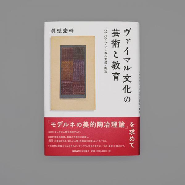 眞壁 宏幹『ヴァイマル文化の芸術と教育 バウハウス・シンボル生成・陶冶』