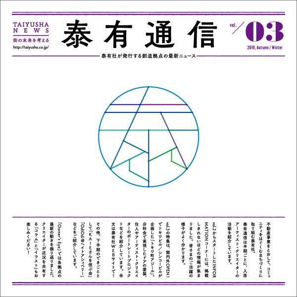 株式会社泰有社:泰有通信vol.3