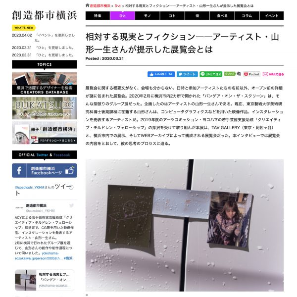 WEBマガジン「創造都市横浜」インタビュー:相対する現実とフィクション――アーティスト・山形一生さんが提示した展覧会とは