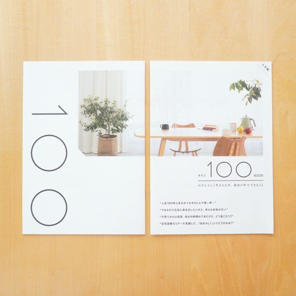 ライフ100BOOK