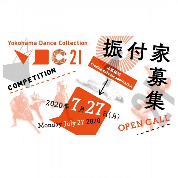 横浜ダンスコレクション2021 コンペティション 振付家募集開始