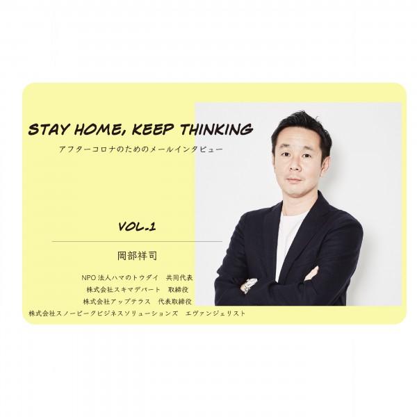 泰有社WEB:stay home, keep thinking アフターコロナのためのメールインタビュー vol.1-7