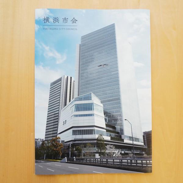「横浜市会」リーフレット