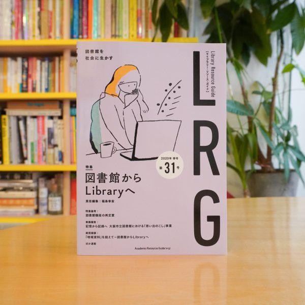 ライブラリー・リソース・ガイド(LRG)第31号 図書館からLibraryへ