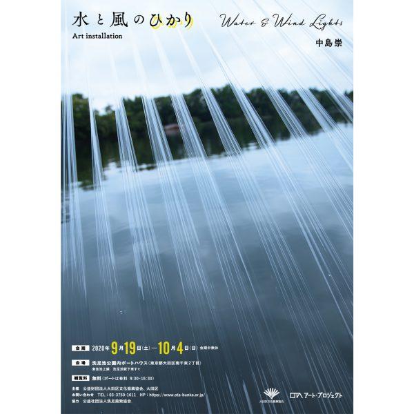 中島崇「水と風のひかり Water & Wind Lights」