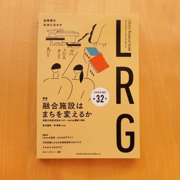 ライブラリー・リソース・ガイド(LRG)第32号 融合施設はまちを変えるか