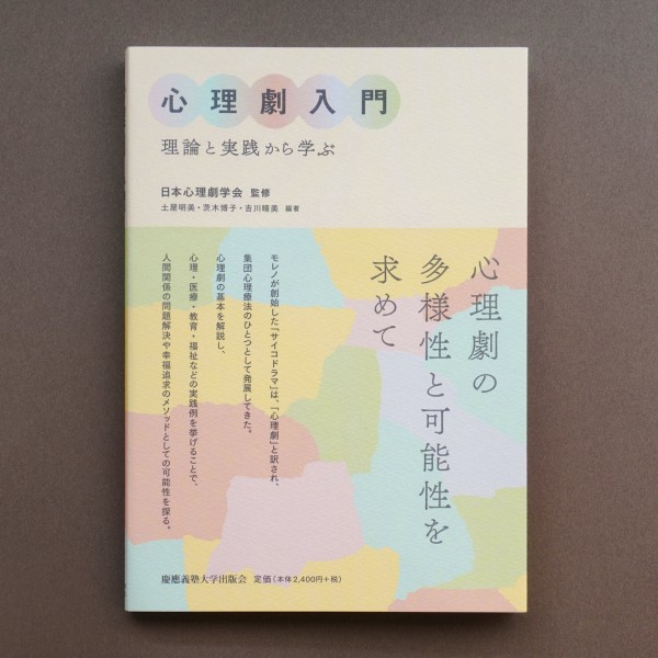 日本心理劇学会(監修)、土屋明美・茨城博子・吉川晴美(編著)『心理劇入門 理論と実践から学ぶ』