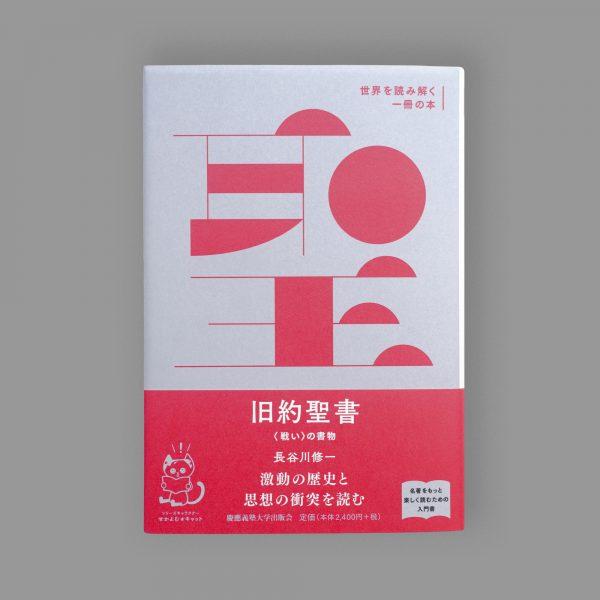 長谷川修一『旧約聖書 〈戦い〉の書物』