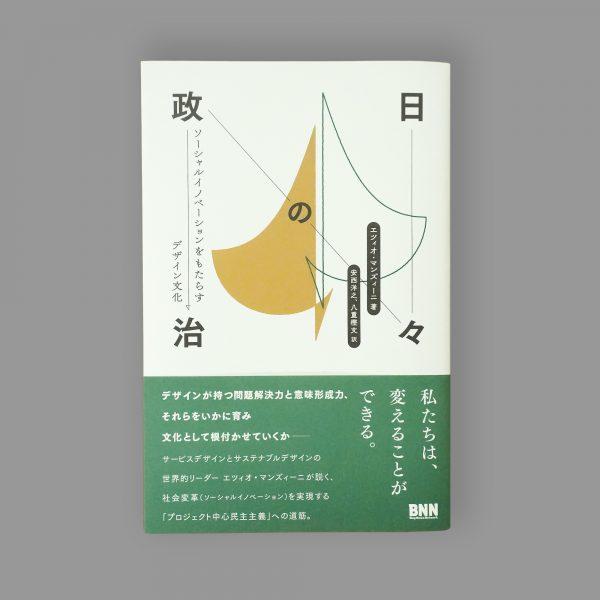 エツィオ・マンズィーニ(著)安西洋之、八重樫文『日々の政治 ソーシャルイノベーションをもたらすデザイン文化』